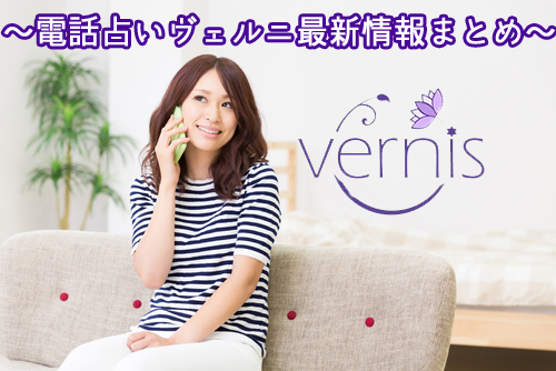 電話占いヴェルニ 当たる先生