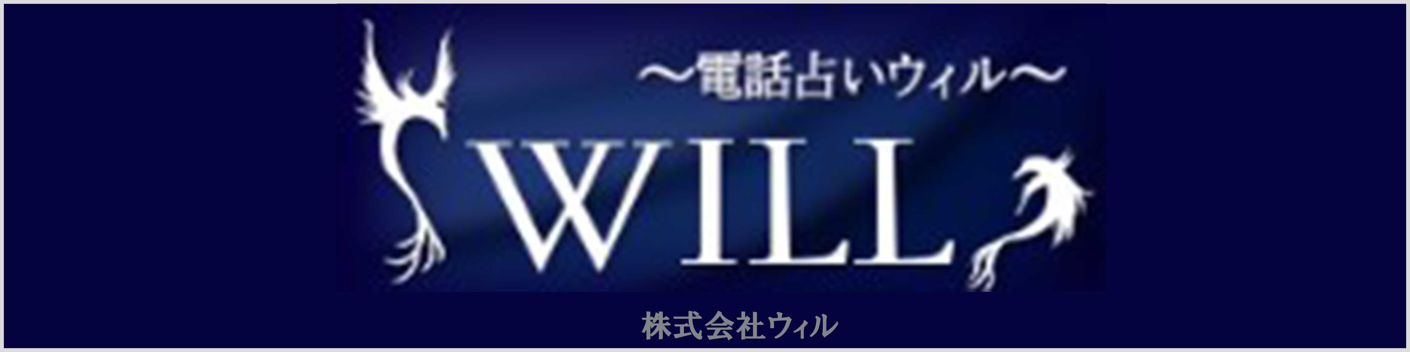 ウィルバナー