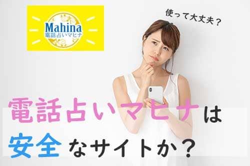 電話占いマヒナは安全なサイトなのか悩む女性