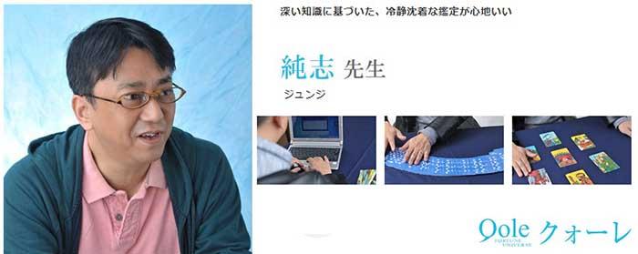 電話占いクォーレ純志先生の画像