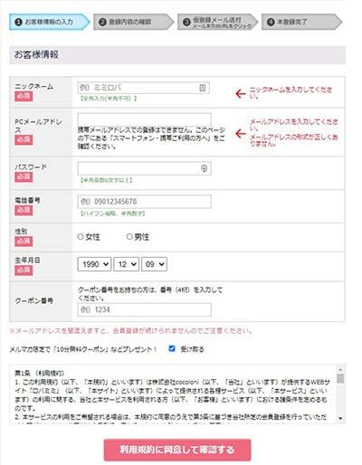 電話占いロバミミ会員登録に必要な情報