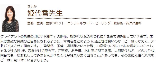 セシル姫代香(きよか)