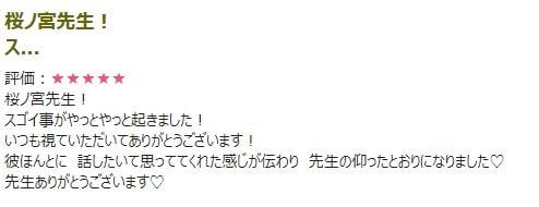 ピュアリ 桜ノ宮先生に恋愛相談した人の口コミ