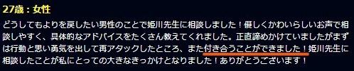 姫川莉子先生に恋愛相談した人の口コミ