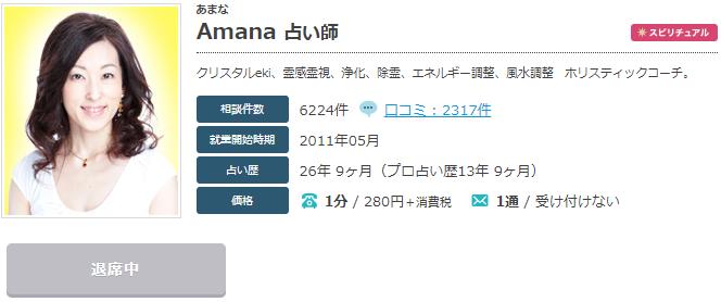 エキサイト Amana(あまな)