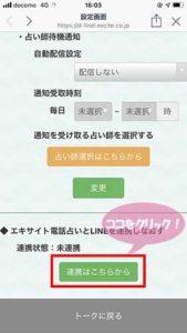 エキサイト電話占い LINEアカウント連携設定