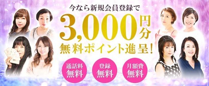 電話占い絆 初回3,000円分無料特典