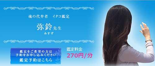電話占いステラコール弥鈴先生の画像