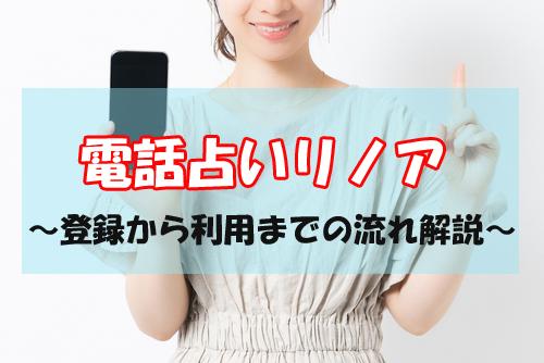 【電話占いリノア】新規登録から利用までの流れ