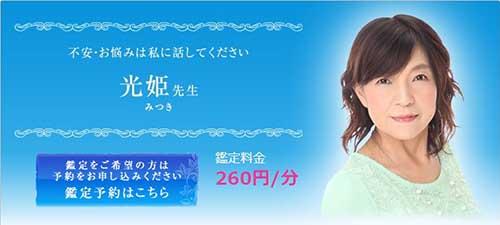 電話占いステラコール光姫先生の画像
