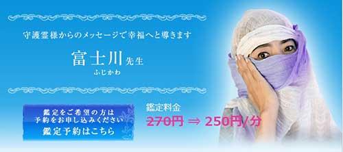 電話占いステラコール富士川先生の画像