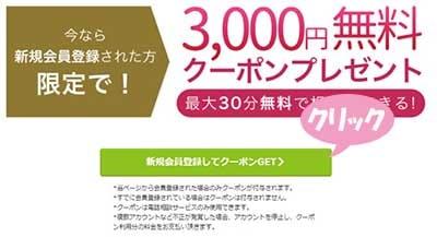 ココナラ3,000円分無料クーポン