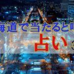 北海道占い