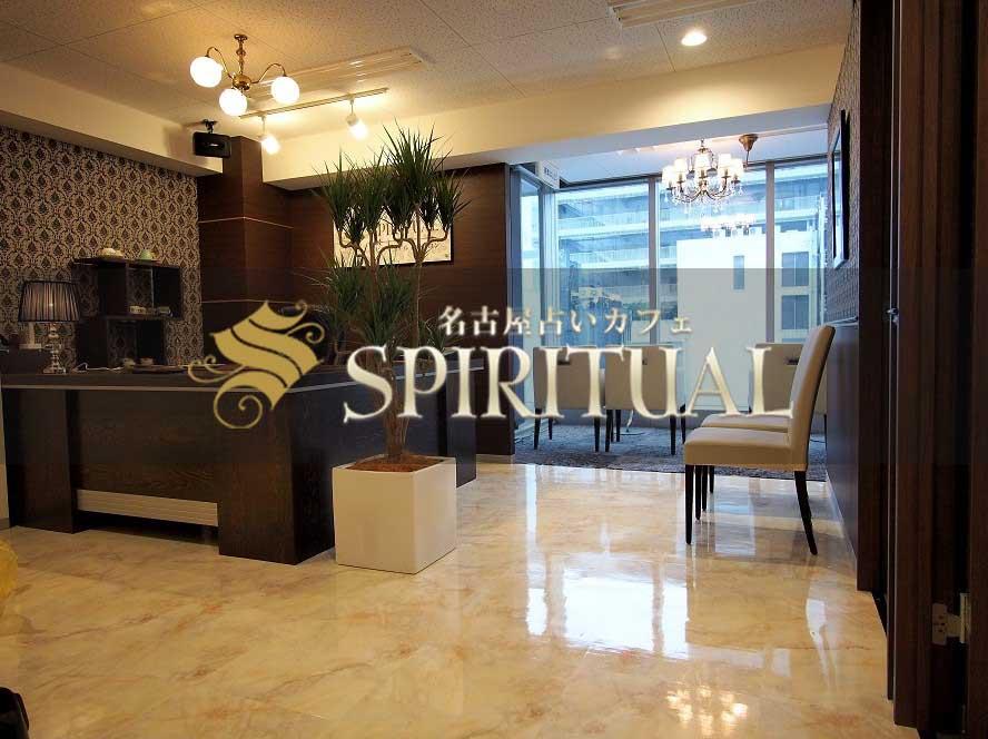 名古屋占いカフェ SPIRITUAL