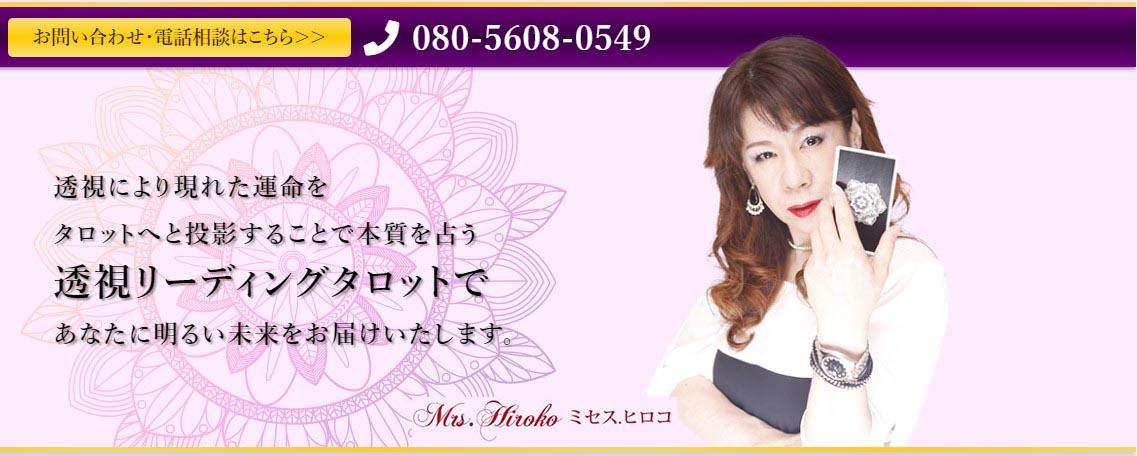 福岡占いミセスヒロコ