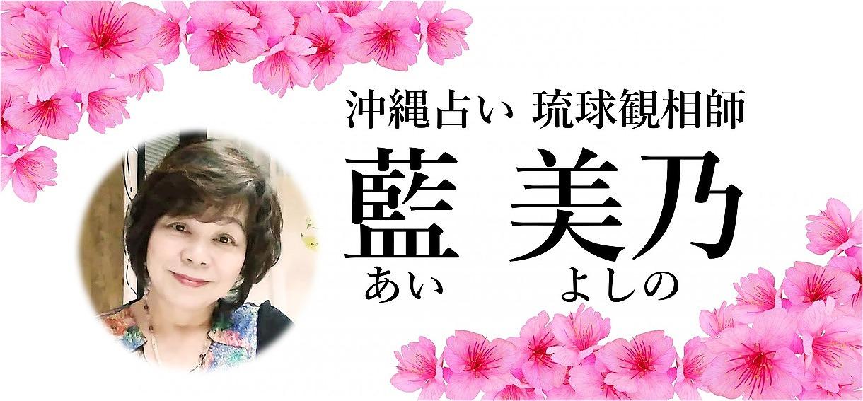 沖縄占い 琉球観相師 藍 美乃