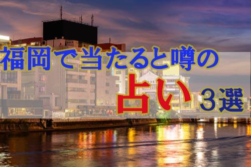 福岡占い3選