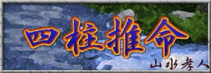 山水易学研究所