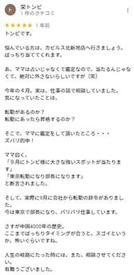 運命鑑定BARカスピル口コミ
