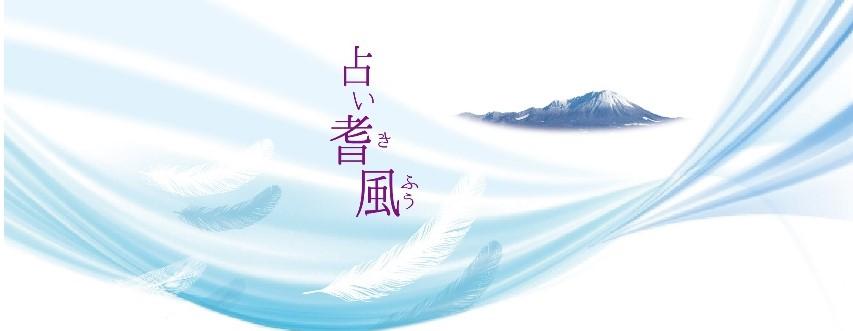 占い耆風2(きふう)