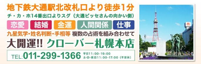 クローバー札幌本店