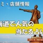北海道の当たる占い師
