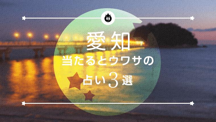 占い愛知県