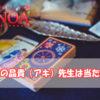 電話占いリノアの人気占い師【晶貴(アキ)先生】について調査!料金や最新の口コミ評判まとめ