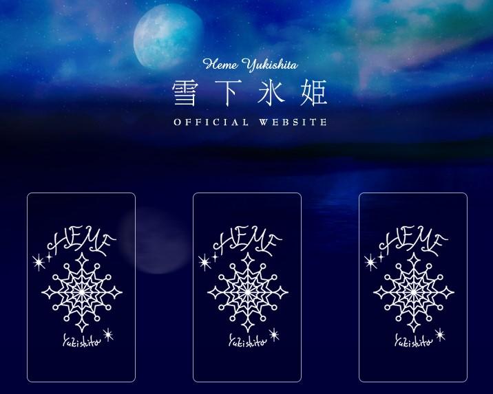 雪下氷姫 公式サイト