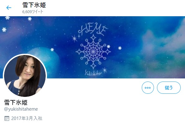 雪下氷姫先生 Twitter