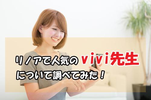 電話占いリノア vivi先生