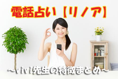 電話占いリノア【vivi先生】の口コミ評判や占術、的中率などまとめ