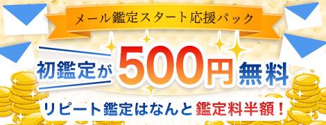 フィール メール鑑定スタート応援キャンペーン