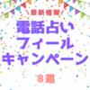 【最新情報】電話占いフィールのキャンペーン8選!初回無料特典やお得な使い方を解説!