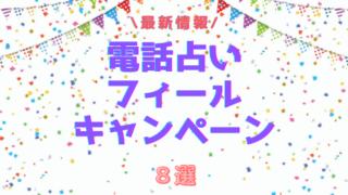 フィール キャンペーン 紹介