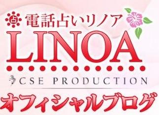リノア ブログ