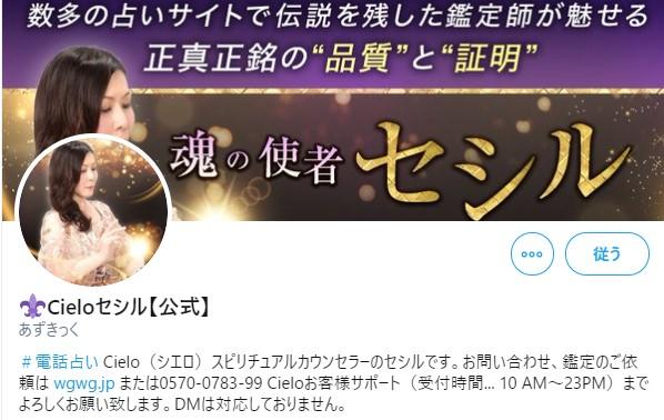 シエロ セシル 公式Twitter