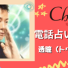 【透瞳(トウマ)先生】人気のカラーリーディングの口コミは?|電話占いカリス