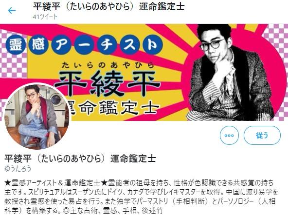 平綾平Twitter