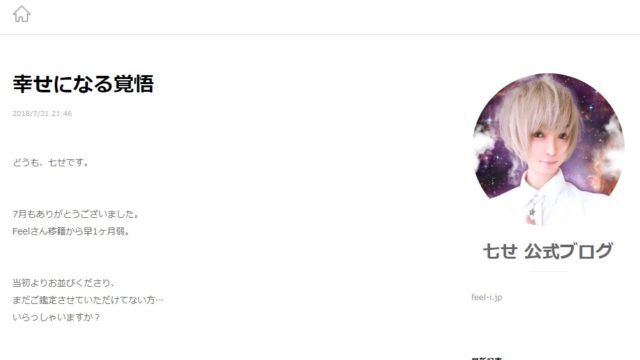 七せ先生 LINEブログ