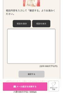 シエロメール鑑定 フォーム