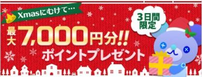 カリスクリスマスキャンペーン