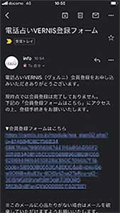 ヴェルニ登録用メール