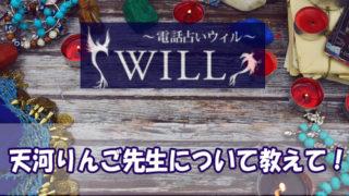 ウィル 天河りんご先生