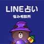 LINE占いのロゴ