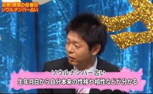 島田秀平 ソウルナンバー