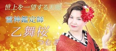電話占いスピカ 乙舞桜(つむぎ)先生
