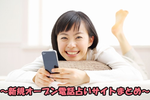 新規オープンのおすすめ電話占いサイト情報まとめ