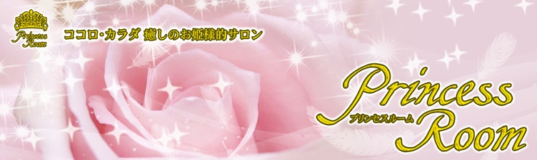 プリンセスルーム 月の宮