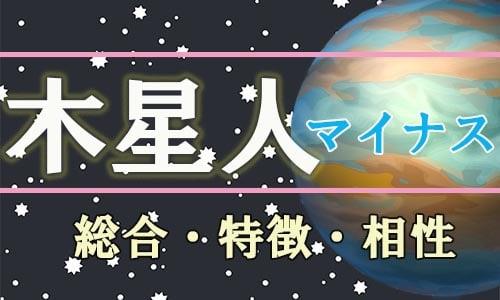 人 2020 天王星 マイナス 霊 合 星人
